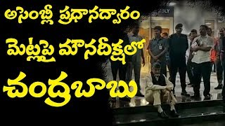 Chandrababu Naidu Deeksha in Front of AP Assembly Gate