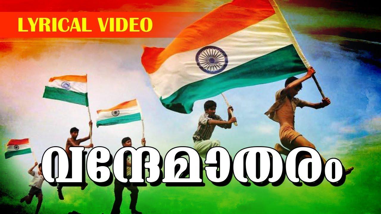 Download Vande Mataram... | Lyrical Video | National Song | Bankim Chandra Chattopadhyay