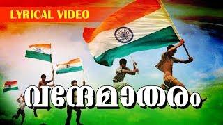 Vande Mataram... | Lyrical Video | National Song | Bankim Chandra Chattopadhyay