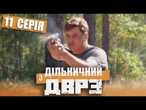 Серіал Дільничний з ДВРЗ - 11 серія | НАРОДНИЙ ДЕТЕКТИВ 2020 КОМЕДІЯ - Україна