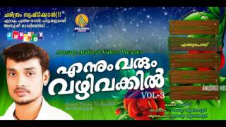 Ennum Varum Vazhivakkil Vol 3  Malayalam Love Songs Folk Songs Malayalam New Hits Songs 2017