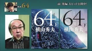 前編大ヒット公開中、更に後編も大ヒット公開中の2部作感動巨編「64」...
