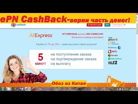 ePN CashBack-верни часть денег обратно за покупки в интернете