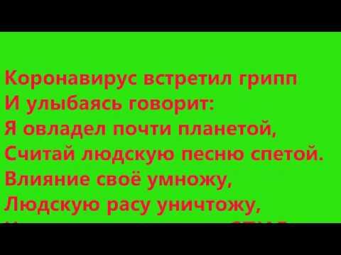 Анекдот про КОРОНАВИРУС в стихах!  #ДомаВместе  АНЕКДОТЫ! ПРИКОЛЫ!