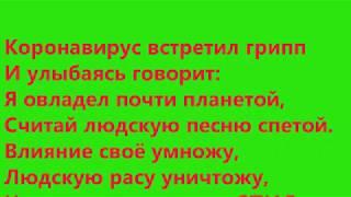 Про коронавирус Стих Анекдот от Веталя АНЕКДОТЫ ПРИКОЛЫ