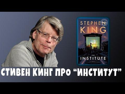 "Стивен Кинг говорит про ""Институт"""