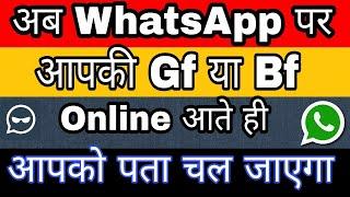 WhatsApp पे कौन कितनी देर Online रहता है कैसे पता करे l How to Track Someone WhatsApp l M TECH HINDI