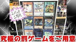 【遊戯王】究極の罰ゲームを賭けて高額オリパ対決!!!!!
