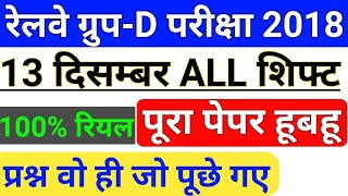 Railway Group D 13 December All Shift Questions | RRB Group D 13 December 1st 2nd 3rd Shift PDF