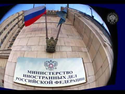 Разбираемся с кем РФ незаконно занимает в ООН три кресла СССР,кто эти засекреченные субъекты.МИД РФ