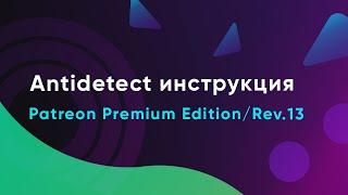 Antidetect [Patreon/Public/Personal version] Инструкция - Часть 1