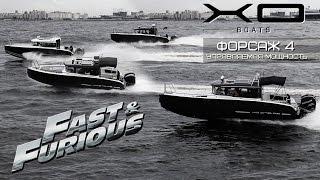 Форсаж 4 - Управляемая мощность катеров XO