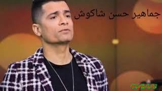اغنية بنت الجيران ''اشرب خمور وحشيش'' حسن شاكوش(هاتشيلوها هنحطها تاني)