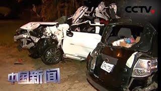 [中国新闻] 巴西圣保罗州发生多车相撞事故   CCTV中文国际