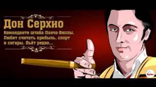 рекламный ролик для ресторана Панчо Вилла