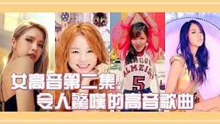 女高音第二集  令人驚嘆的KPOP女高音歌曲 | TJT Channel