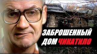 Проникли в ДОМ ЧИКАТИЛО | Дом, где жил убийца !  Документальный фильм  расследование