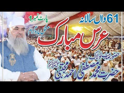 Download 61Salana URS e Pak|Darbar wadi Aziz shrif|9.10.2021 Part 1
