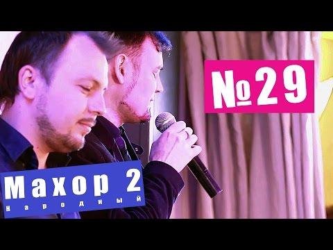 Видео, Народный Махор 2 - Выпуск 29. Песни