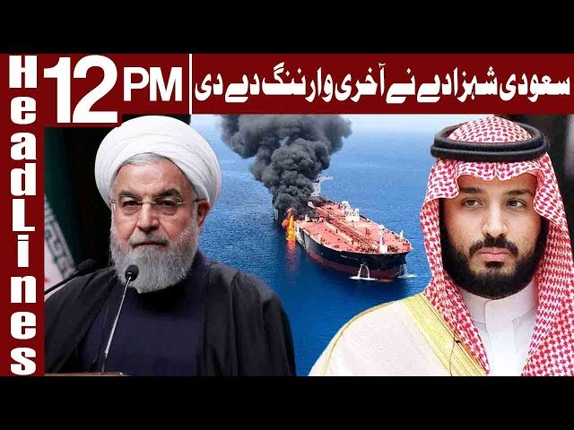 Saudi Crown Prince Accuses Iran of Gulf Tanker Attacks | Headlines 12 PM | 16 June | Express News