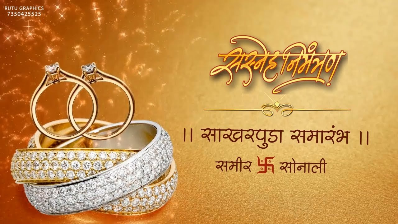 Marathi Engagement Invitation Rgm 61