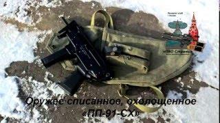 ПП-91-СХ производства Молот Армз