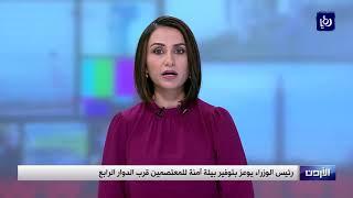 الحكومة الأردنية توعز بتوفير بيئة آمنة للمعتصمين قرب الدوار الرابع - (30-11-2018)
