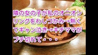 【修羅場 DQNキチママ】モスバーガーで昼食取ってたら急に隣の女の子が...