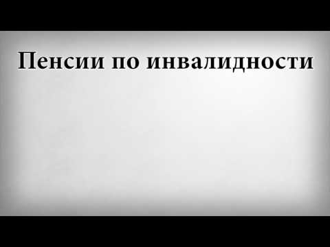 ПЕНСИЯ ИНВАЛИДУ 3 ГРУППЫ В  ГОДУ 2017