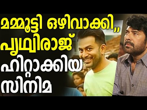 Mammootty rejected; Prithviraj makes the movie superhit