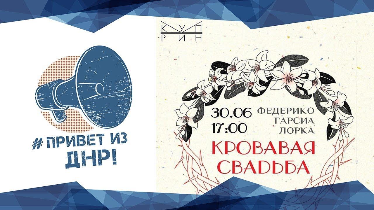 """#ПриветизДонецка от участниц театральной гостиной """"Взгляд изнутри"""""""