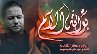بداية آلآم | الملا عمار الكناني - هيئة وموكب دمعة رقية عليها السلام - العراق