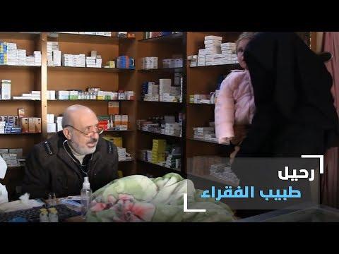 عالج الفقراء مجانًا.. الطبيب السوري علي عباس في ذمة الله  - 15:53-2019 / 6 / 14