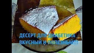 КУКУРУЗА .  ВКУСНЫЙ КЕКС ДЛЯ ДИАБЕТИКОВ