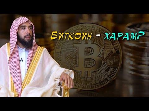 Можно ли пользоваться криптовалютой Биткоин?