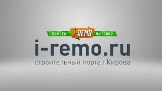 Как заказать видеоролику нас? Акционный ролик Кировского строительного портала i-remo.ru(Реклама акции