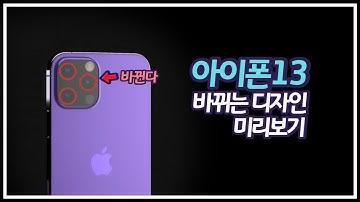 아이폰13 디자인 미리보기 / 추가되는 기능 / 최신 소식