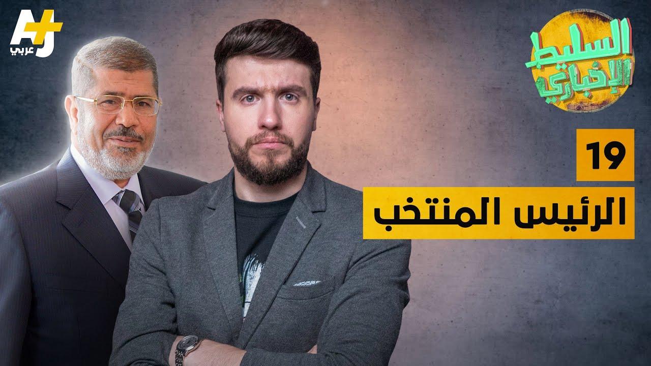 السليط الإخباري - الرئيس المنتخب | الحلقة (19) الموسم السابع