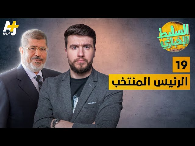 السليط الإخباري - الرئيس المنتخب   الحلقة (19) الموسم السابع