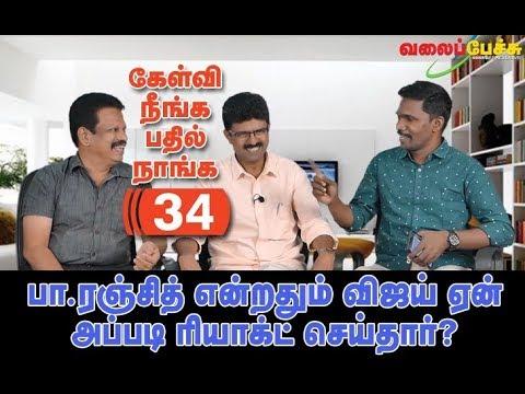 பா.ரஞ்சித் என்றதும் விஜய் ஏன் அப்படி ரியாக்ட் செய்தார்? | #436 | KNPN #34 | Valai Pechu