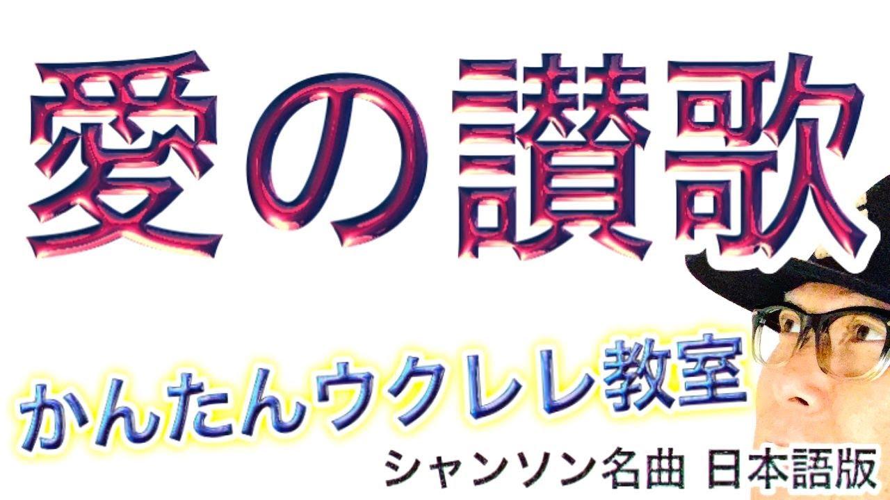 愛の讃歌(日本語版) 【ウクレレ 超かんたん版 コード&レッスン付】 #GAZZLELE