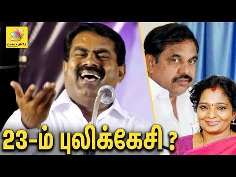 23 -ம் புலிக்கேசியா ? | Seeman Funny Speech about EPS - BJP | Tamilisai Soundararajan