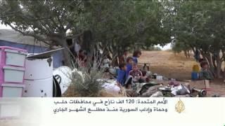 نزوح 120 ألف سوري بعد التدخل الروسي