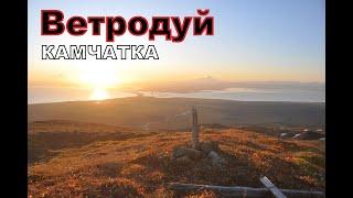 поход на гору Ветродуй, 2019 Усть-Камчатск