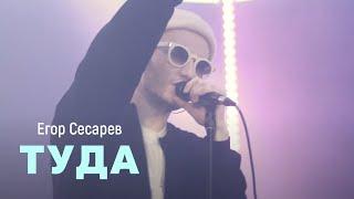 Егор Сесарев Туда Cover LIVE на Новом радио