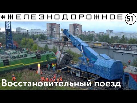 Авария на ЖД! Восстановительный поезд в работе. Железнодорожное - 51 серия