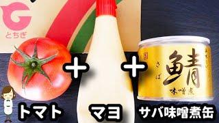 【トースターで簡単!】のせて焼くだけなのにめちゃ美味しい『サバ味噌タルタルソースのトマトチーズ焼き』の作り方