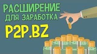 заработок в интернете 2017  p2p расширение для заработка /обзор/ заработок доход без вложений 2017