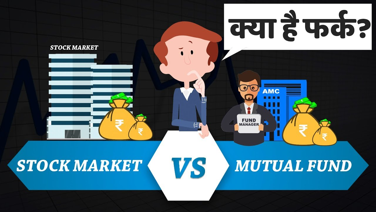 What is Difference Between Mutual Fund and Stock Market ? (HINDi)