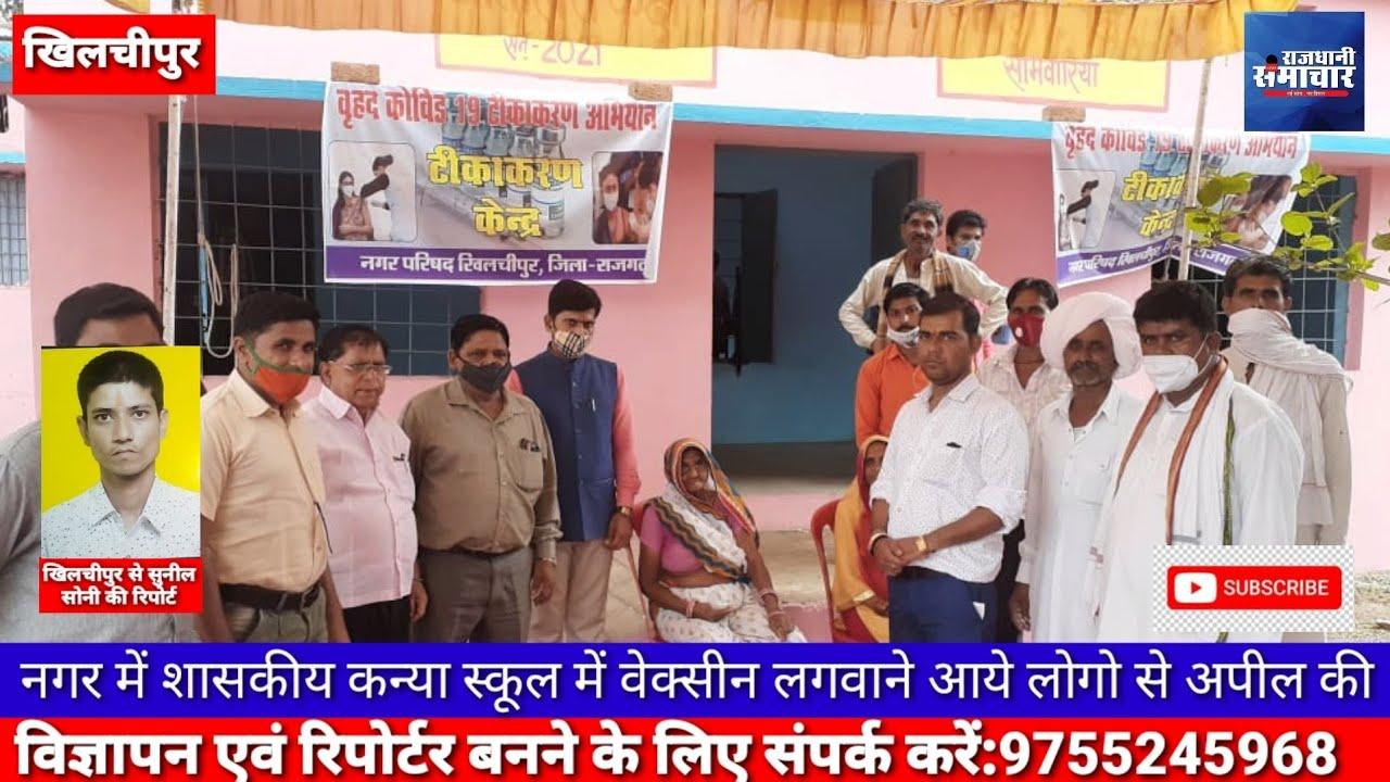 खिलचीपुर नगर में शासकीय कन्या स्कूल में वैक्सिंग लगवाने आए लोगों का स्वागत किया गया उनसे अपील की